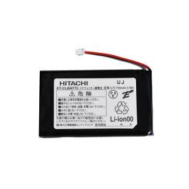 HITACHI/日立 【純正品】電池パック ET-CLBATT-5
