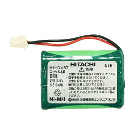 HITACHI/日立 【純正品】電池パック HI-D4BT【通常納期1〜3営業日程度】