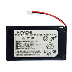 HITACHI/日立【純正品】電池パック HI-D5BT