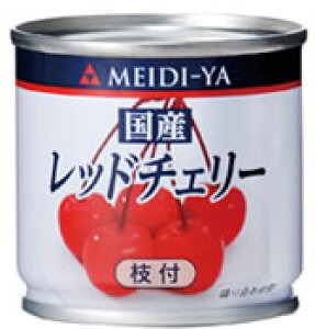 MYミニ缶詰 国産レッドチェリー EO#SS2