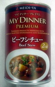 MY DINNER プレミアム ビーフシチュー (430g缶)