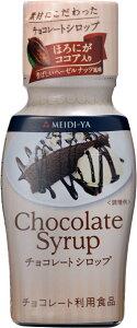 MYチョコレートシロップ 200g