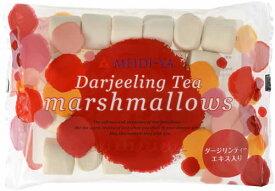 MYダージリンティーマシュマロ(インド産ダージリン紅茶使用) 110g(送料別)