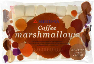 MYコーヒーマシュマロ(深煎りエスプレッソコーヒー使用) 110g(送料別)