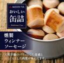 MYおいしい缶詰 燻製ウインナーソーセージ 60g