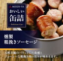 MYおいしい缶詰 燻製粗挽きソーセージ 60g