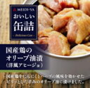 MYおいしい缶詰 国産鶏のオリーブ油漬(洋風アヒージョ) 65g