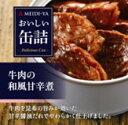 MYおいしい缶詰 牛肉の和風甘辛煮 75g