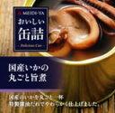 MYおいしい缶詰 国産いかの丸ごと旨煮 200g
