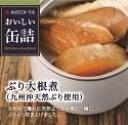 MYおいしい缶詰 ぶり大根煮(九州沖天然ぶり使用) 150g