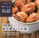 MYおいしい缶詰 国産鶏の炭火焼き(たれ味) 70g