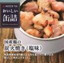 MYおいしい缶詰 国産鶏の炭火焼き(塩味) 70g