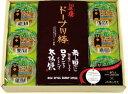 熊本 フジバンビ 黒糖ドーナッツ棒とデコポンゼリーセット(小) FJ22<送料込み> 宅60