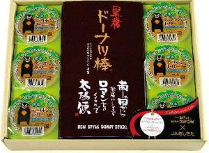 熊本 フジバンビ 黒糖ドーナッツ棒とデコポンゼリーセット(小) FJ22<送料込み> 宅60<二重包装不可>