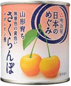 MY日本のめぐみ果実缶詰 山形育ち さくらんぼ(ナポレオン種) 215g