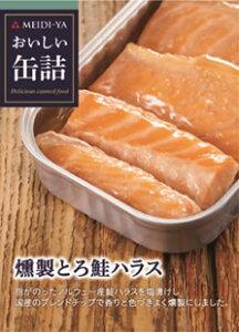 MYおいしい缶詰 燻製とろ鮭ハラス 70g(送料別)