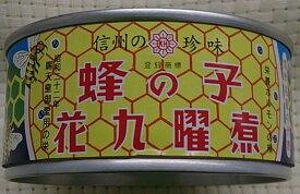 「花九曜印」 蜂の子花九曜煮 65g缶