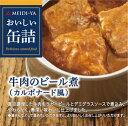 MYおいしい缶詰 牛肉のビール煮 90g