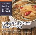 MYおいしい缶詰 九州産炙りきびなごの玉ねぎソース味 70g