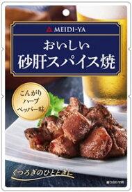 MYおいしいパウチ おいしい砂肝スパイス焼 37g