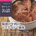 MYおいしい缶詰 塩漬け牛肉のローズマリー風味 40g