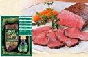 ローストビーフの店鎌倉山 黒毛和牛モモローストビーフ RB−90<送料込み・冷凍便> 宅60