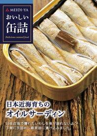MYおいしい缶詰 日本近海育ちのオイルサーディン 105g