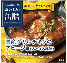 MYおいしい缶詰 国産グリルチキンのアヒージョ(スパイス風味) 65g