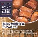 MYおいしい缶詰 豚肉の黒酢角煮(うずら卵入り) 75g