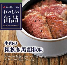 MYおいしい缶詰 牛肉の粗挽き黒胡椒味 40g