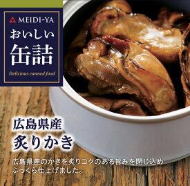 MYおいしい缶詰 広島県産炙りかき 55g