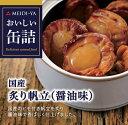 MYおいしい缶詰 国産炙り帆立(醤油味) 60g