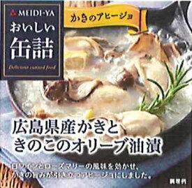 MYおいしい缶詰 広島県産かきときのこのオリーブ油漬(白ワイン&ハーブ風味) 90g