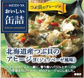 MYおいしい缶詰 北海道産つぶ貝のアヒージョ(ジェノベーゼ風味) 65g
