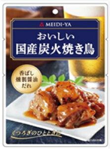 MYおいしいパウチ おいしい国産炭火焼き鳥(香ばし燻製醤油だれ) 63g