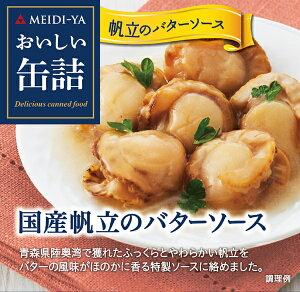 MYおいしい缶詰 国産帆立のバターソース 75g