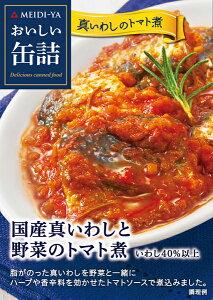 MYおいしい缶詰 国産真いわしと野菜のトマト煮 100g