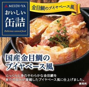 MYおいしい缶詰 国産金目鯛のブイヤベース風(宮城県産天然金目鯛使用) 85g