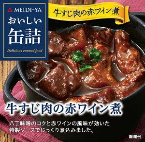 MYおいしい缶詰 牛すじ肉の赤ワイン煮 80g