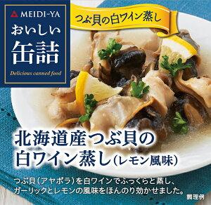 MYおいしい缶詰 北海道産つぶ貝の白ワイン蒸し(レモン風味) 70g