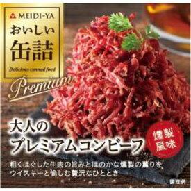 MYおいしい缶詰 大人のプレミアムほぐしコンビーフ(燻製風味)90g
