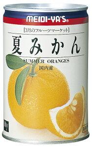 フルーツマーケット 夏みかん EO#4