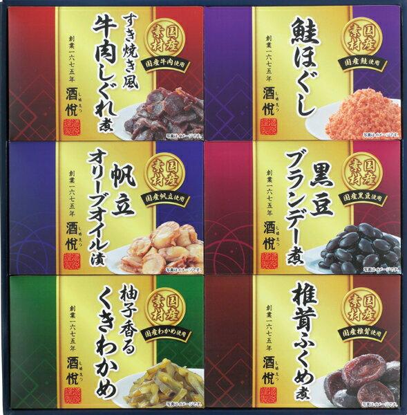 酒悦 国産素材佃煮・惣菜詰合せ VG−35<送料無料> 宅80