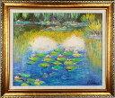 モネの絵複製複写 絵画 油絵 アートパネル開業祝い 開院祝い「睡蓮」額入り油絵20号(額約75cm×65cm)おしゃれな壁掛…