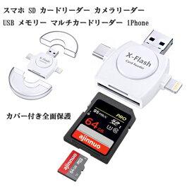 SDカードリーダー 4in1 Lightning/TYPE-C/USB-A/Micro-USB iPhone Android PC対応 携帯マルチカードリーダー カメラ用SDカード OTG機能 容量不足解消 写真データ移行 バックアップ ファイル管理ビデオ 写真 音楽 高速データ転送対応 (4 in 1) (3 in 1) (2in1)