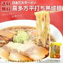 送料無料喜多方ラーメン 醤油味 メンマ付き 3食入喜多方らーめん 日本三大ラーメン ラーメン らーめん スープ付き 喜…