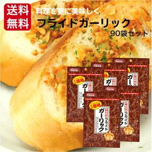 送料無料 フライドガーリック(12g)90袋セットにんにく ニンニク ニンニクチップ にんにくチップ 揚げにんにく 手抜薬味 ステーキ ラーメン ガーリックライス サラダ ガーリックトースト