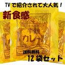 送料無料半熟カレーせん(80g)12袋セットTVで紹介されて大人気!! 煎餅屋仙七 まるせん米菓 煎餅 半熟 カレー煎餅 カ…