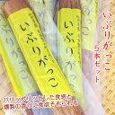 【送料無料】秋田県産大根使用 いぶりがっこ 一本 5袋セット パリッポリッとした歯ごたえにいぶりがっこの旨みと燻…