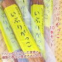 【送料無料】秋田県産大根使用 いぶりがっこ 一本 10袋セット パリッポリッとした歯ごたえにいぶりがっこの旨みと…